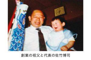 創業の祖父と社長の写真