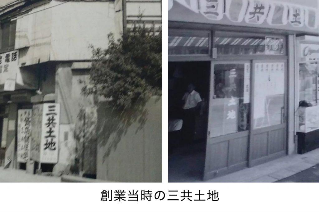 創業当時の三共土地の写真
